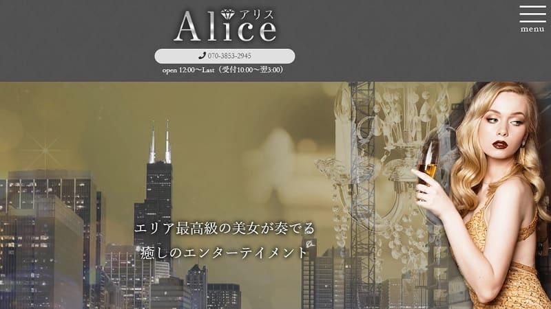 Alice(アリス)~赤羽メンズエステ~