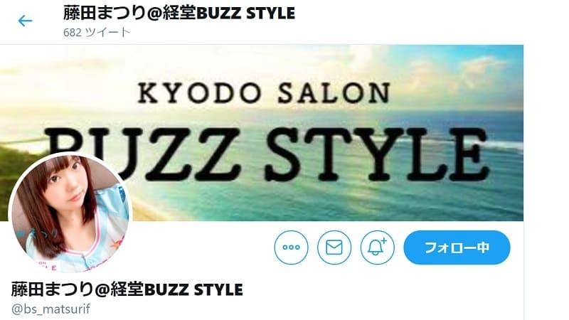 藤田まつりバズスタイルツイッター