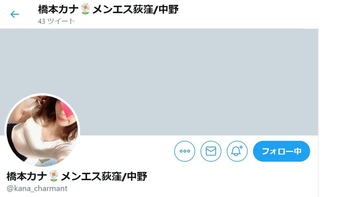 橋本カナ アロマシャルマント ツイッター