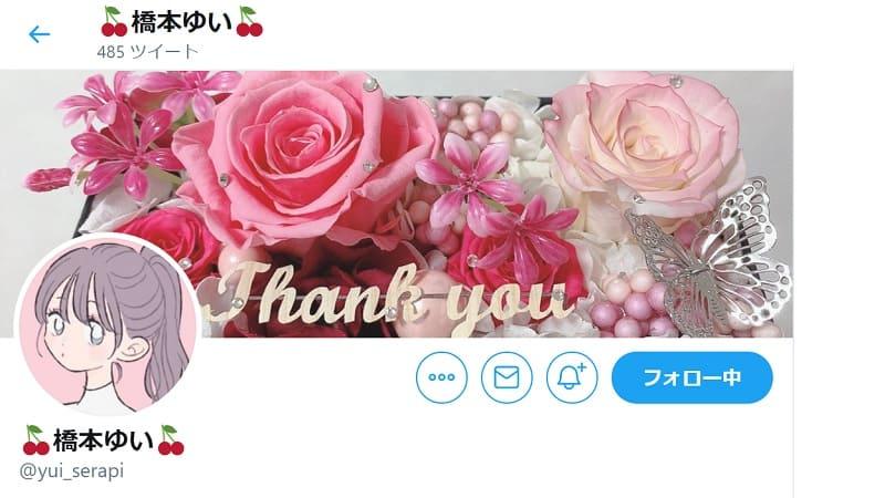 おしのびSPA&大人の休日 橋本ゆいツイッター