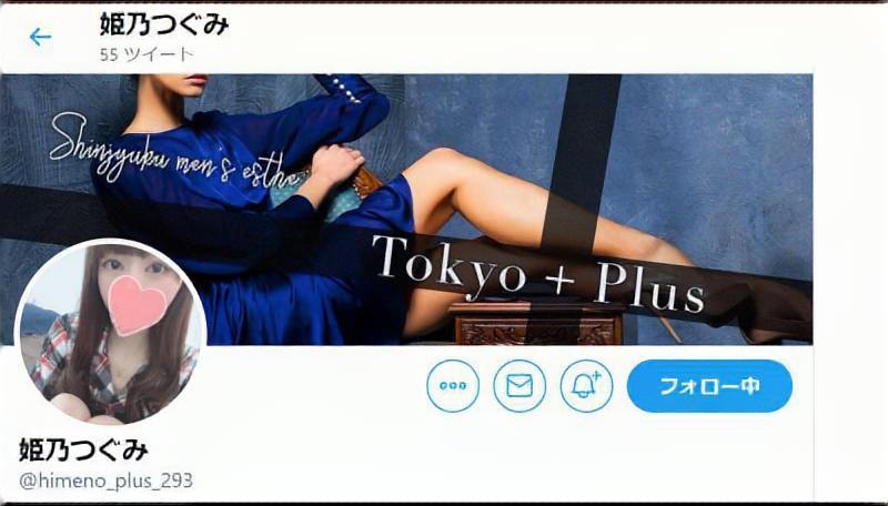 姫乃つぐみ東京プラスtwitter