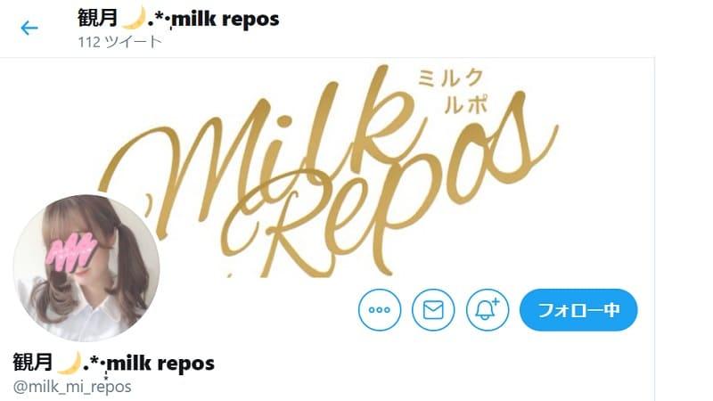 水城月名古屋ミルクルポツイッター