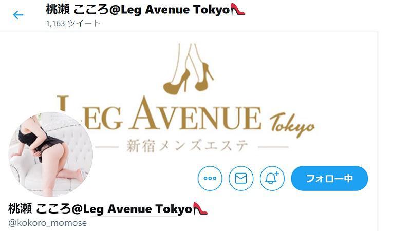 桃瀬こころレッグアベニュー東京ツイッター