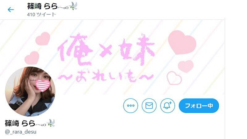 篠崎ららおれいもツイッター