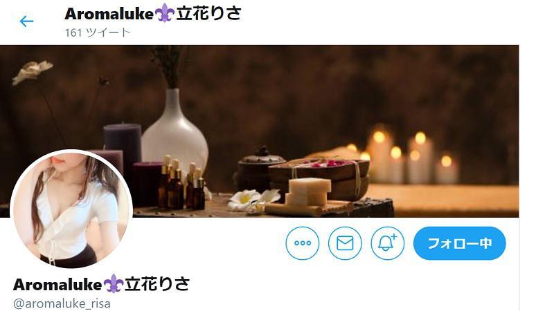 立花りさ 東京三軒茶屋アロマルークツイッター