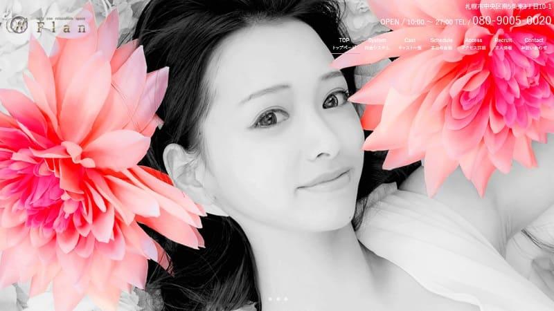 おススメセラピスト:aroma Flan(アロマフラン)~札幌メンズエステ~