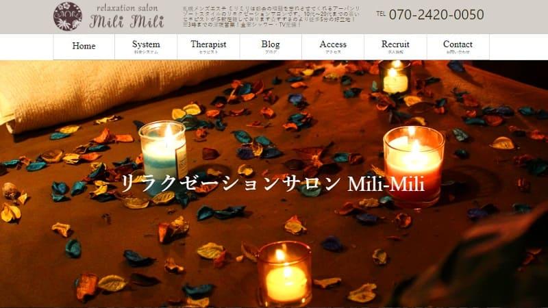 おススメセラピスト:Mili Mili(ミリミリ)~札幌メンズエステ~