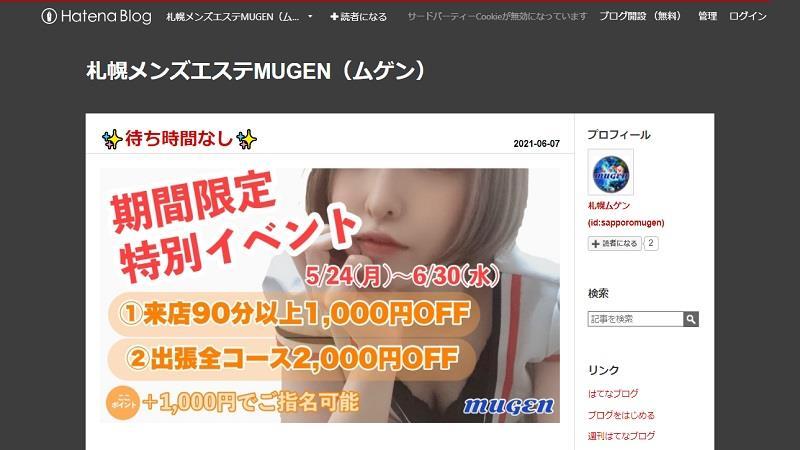 おススメセラピスト:MUGEN(ムゲン)~札幌メンズエステ~