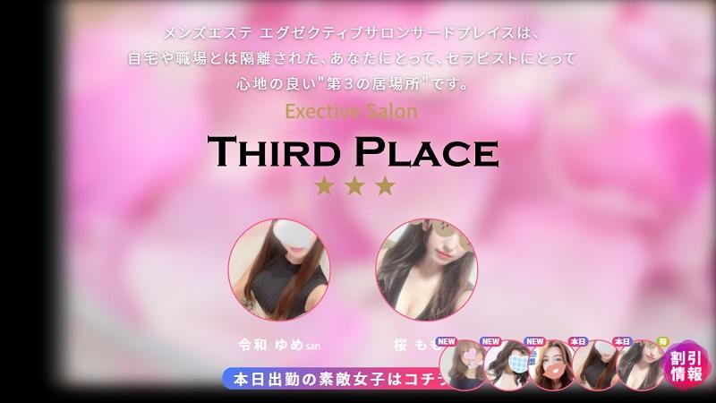 おススメセラピスト:ThirdPlace(サードプレイス)~埼玉所沢メンズエステ~