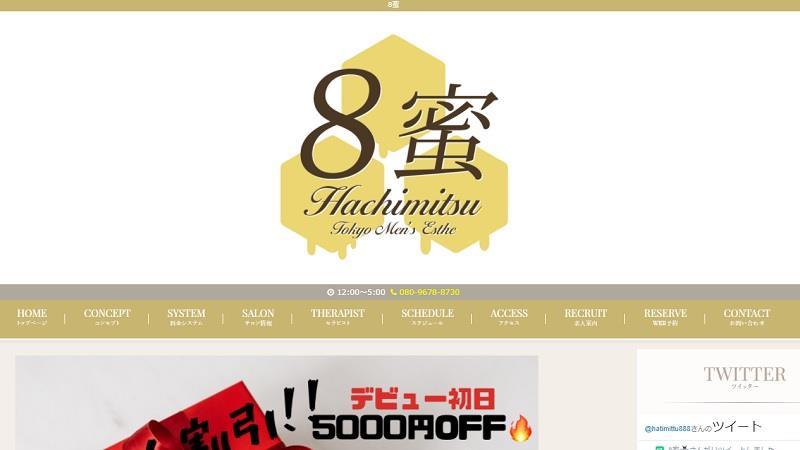 おススメセラピスト:Hachimitsu(8蜜)~新宿・新宿三丁目メンズエステ~
