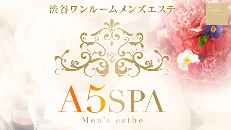 おススメセラピスト:A5SPA(A5スパ)~渋谷メンズエステ~