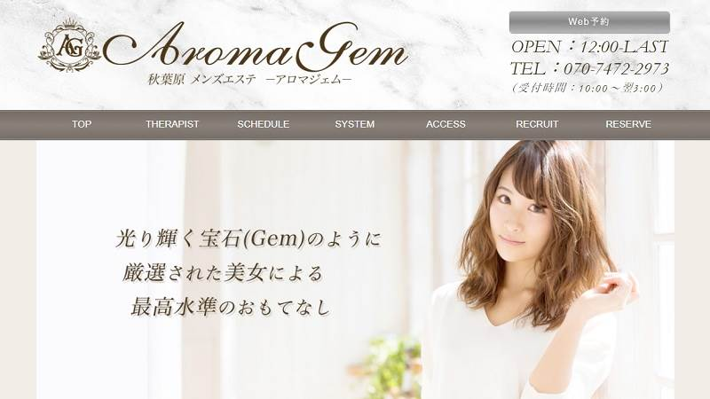 おススメセラピスト:Aroma Gem(アロマジェム)~秋葉原メンズエステ~