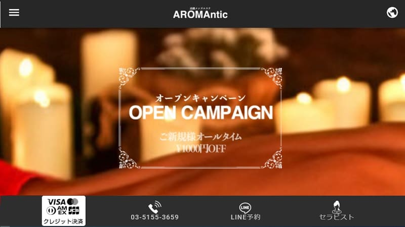 AROMAntic(アロマンティック)~新宿三丁目駅、神楽坂、初台・参宮橋メンズエステ~