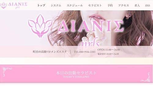 おススメセラピスト:DIANIS girls(ディアニスガールズ)~町田メンズエステ~