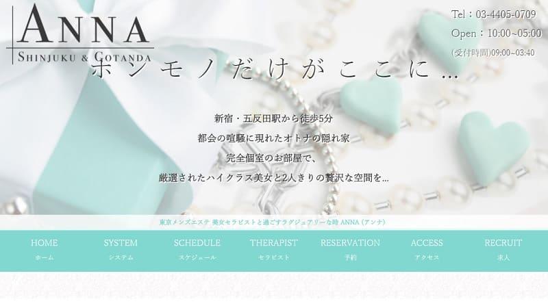 おススメセラピスト:ANNA(アンナ)~新宿・五反田メンズエステ~