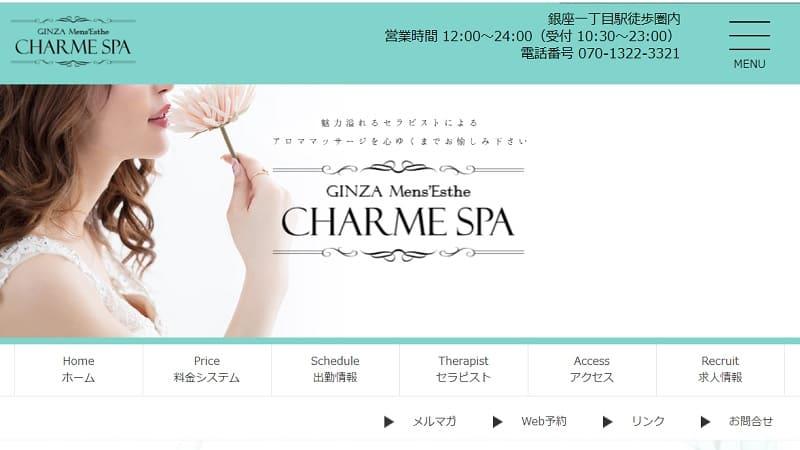 おススメセラピスト:Charme Spa(シャルムスパ)〜銀座一丁目メンズエステ〜