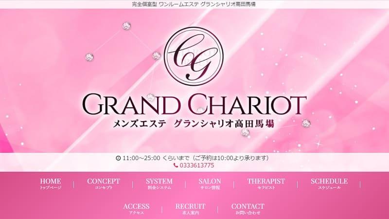 GRAND CHARIO(グランシャリオ)~高田馬場メンズエステ~