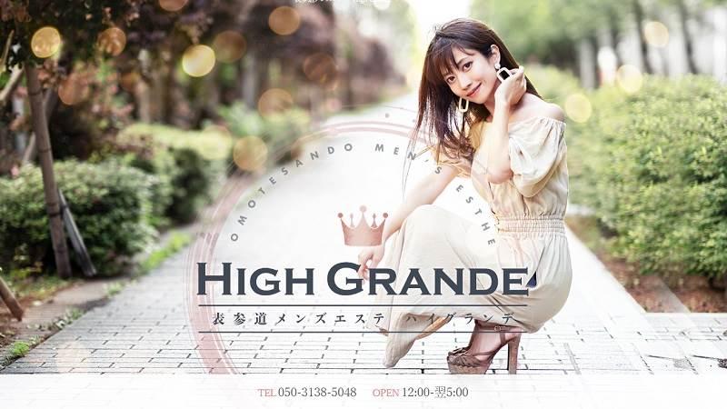 おススメセラピスト:High Grande(ハイグランデ)~表参道メンズエステ~