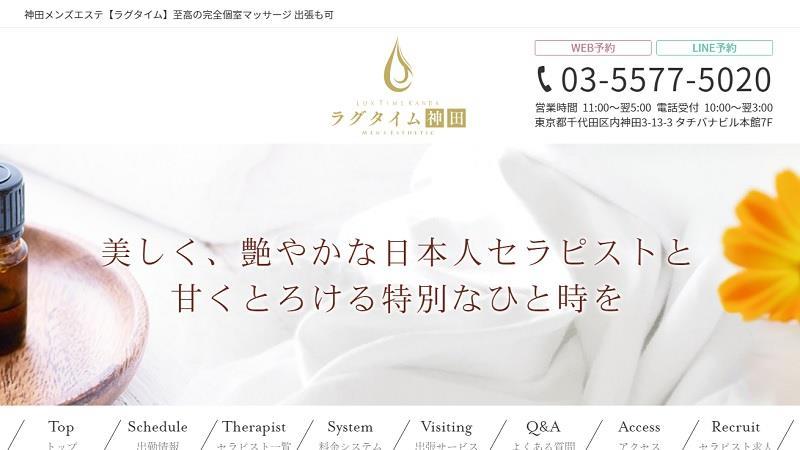 おススメセラピスト:LuxuryTime(ラグタイム)~神田・銀座メンズエステ~