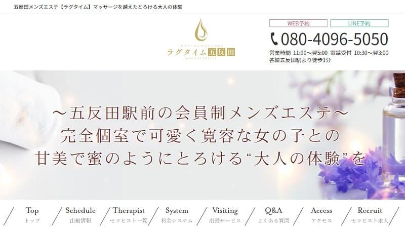 LuxuryTime(ラグタイム)~五反田メンズエステ~