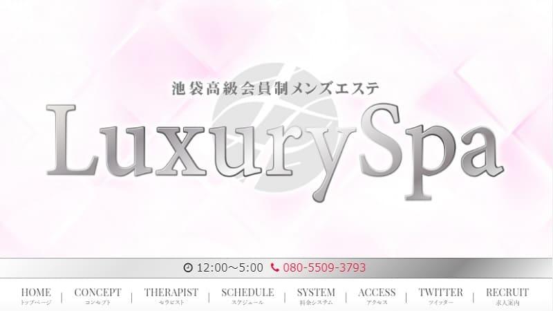 Luxury Spa(ラグジュアリースパ)~池袋メンズエステ~