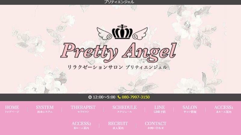 おススメセラピスト:PrettyAngel(プリティエンジェル)~池袋メンズエステ~