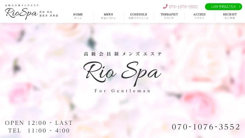 おススメセラピスト:Rio SPA(リオスパ)~渋谷・青山・代官山・恵比寿メンズエステ~