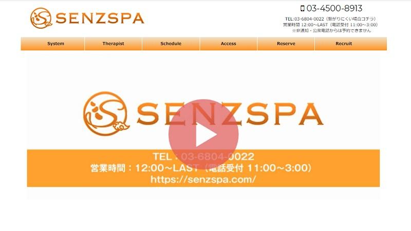 SENZSPA(センズスパ)~荻窪・三軒茶屋・東新宿・五反田メンズエステ~