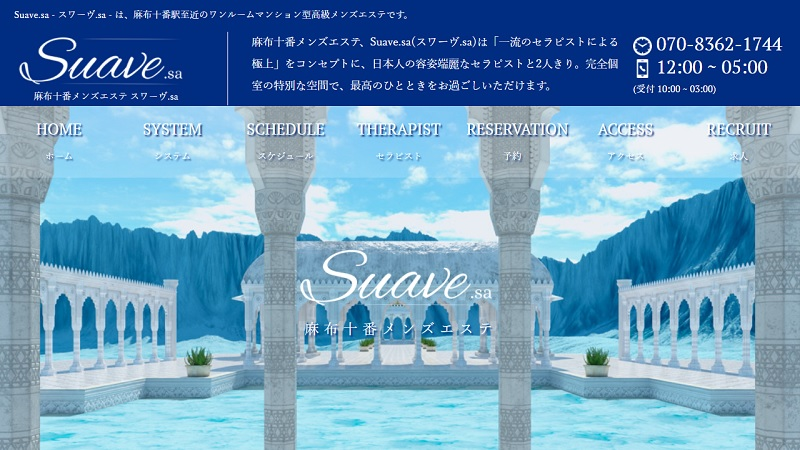 おススメセラピスト:Suave.sa(スワーヴドットエスエー)~麻布十番メンズエステ~