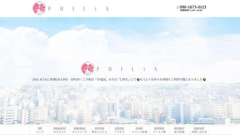 おススメセラピスト:PHILiA(フィリア)~新横浜メンズエステ~