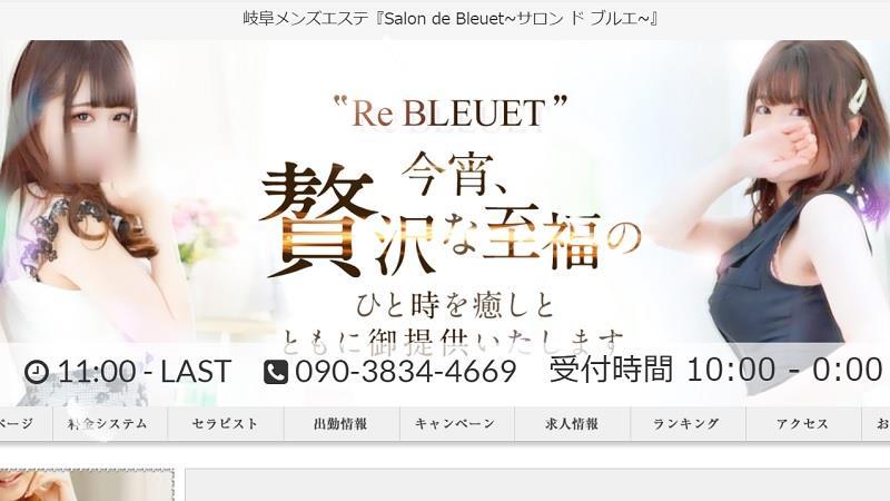 おススメセラピスト:Salon de Bleuet(サロン ド ブルエ)~岐阜メンズエステ~