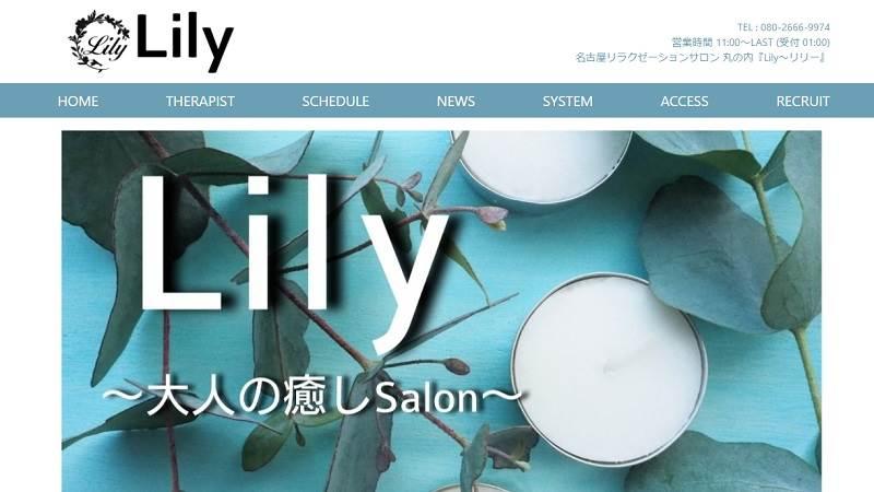 おススメセラピスト:Lily(リリー)~丸の内・金山メンズエステ~