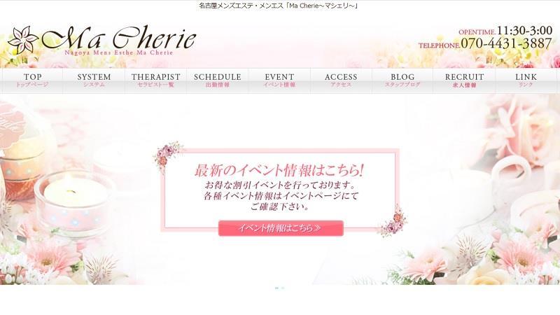 おススメセラピスト:Ma Cherie(マシェリ)~名古屋泉・栄メンズエステ~