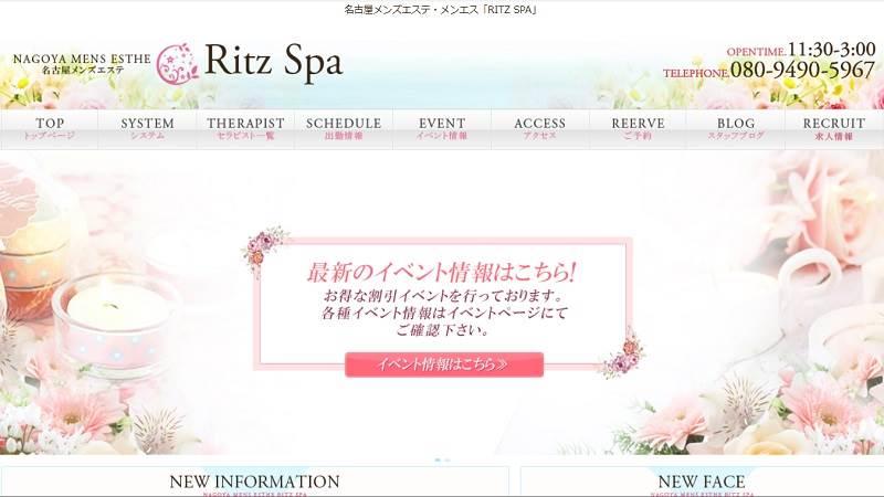 おススメセラピスト:Ritz Spa(リッツスパ)~名古屋泉・栄メンズエステ~