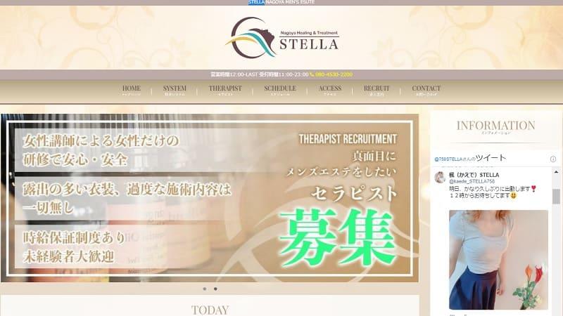 おススメセラピスト:STELLA(ステラ)~名古屋メンズエステ~