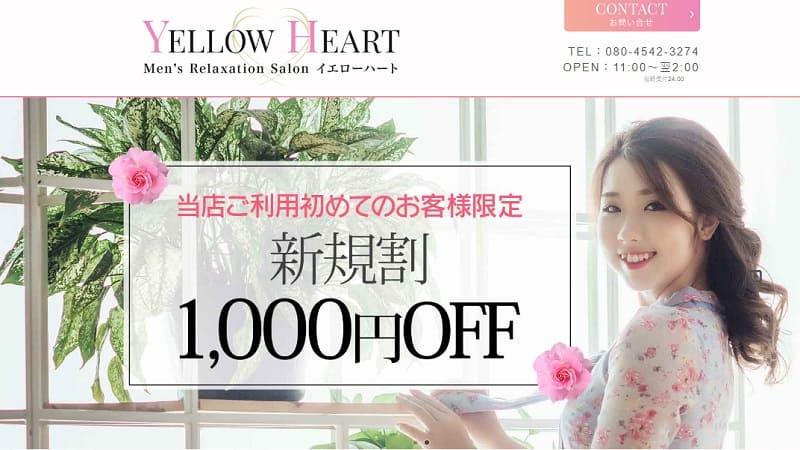 おススメセラピスト:YELLOW HEART(イエローハート)~名古屋栄メンズエステ~