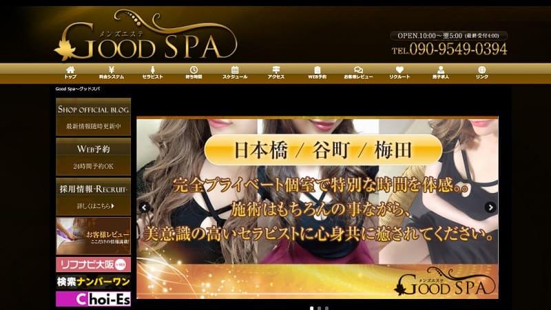 Good Spa(グッドスパ)~大阪 日本橋・谷町・梅田メンズエステ~