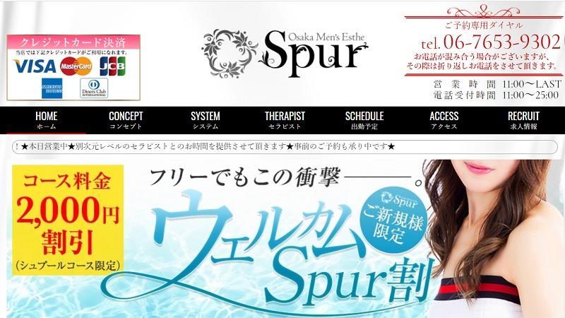 おススメセラピスト:Spur(シュプール)~大阪心斎橋・長堀橋・松屋町・難波メンズエステ~