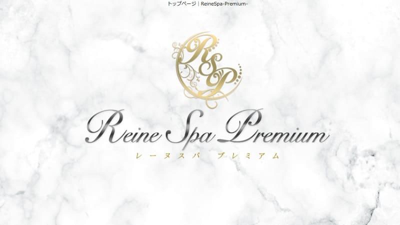 おススメセラピスト|Reine Spa Premium(レーヌスパプレミアム)~梅田・堺筋本町メンズエステ~