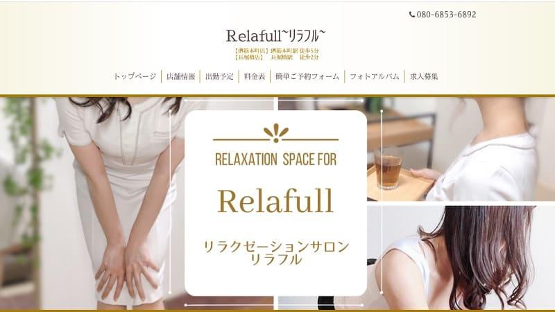 Relafull(リラフル)~堺筋本町・長堀メンズエステ~