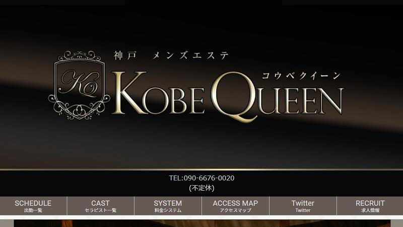 おススメセラピスト:KOBE QUEEN(コウベクィーン)~神戸メンズエステ~
