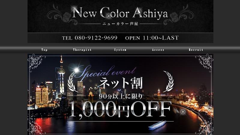 New color 芦屋(ニューカラーアシヤ)~兵庫芦屋メンズエステ~