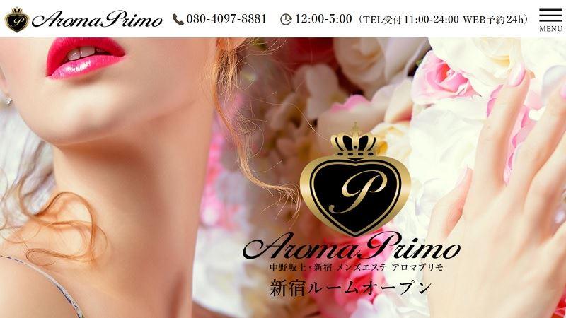 おススメセラピスト:Aroma Primo(アロマプリモ)~中野坂上・新宿メンズエステ~