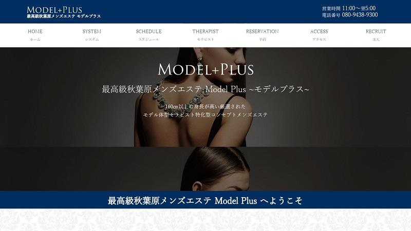 おススメセラピスト:Model Plus(モデルプラス)~秋葉原メンズエステ~