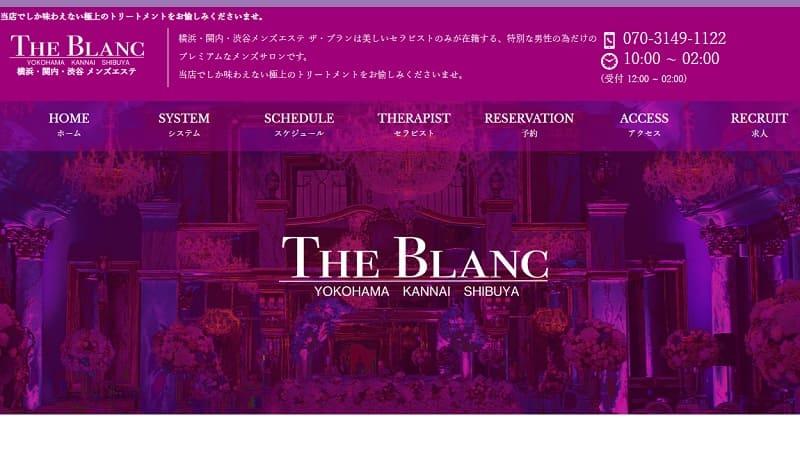 ザ・ブラン~横浜・館内・渋谷メンズエステ~