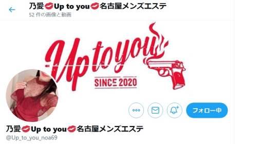アップトゥーユー乃愛twitter
