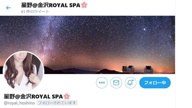 ロイヤルスパ星野twitter