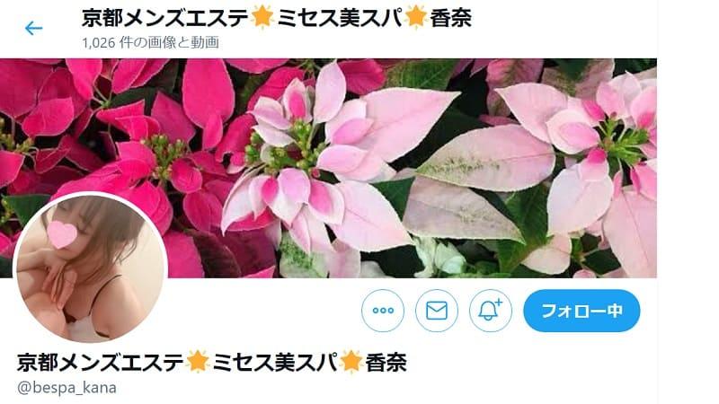 ミセス美スパ香奈twitter