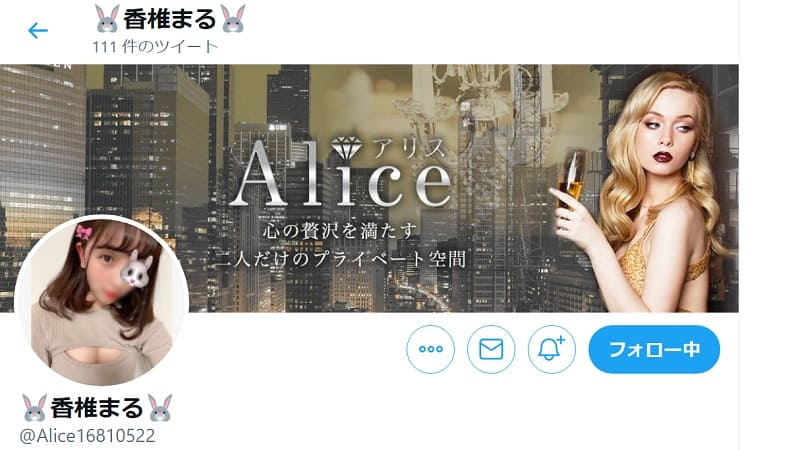 アリス&ティアラ香椎まるtwitter