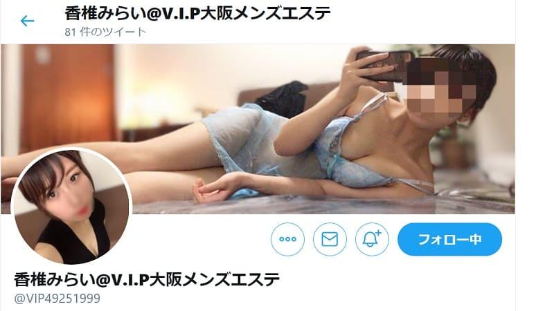 香椎(かしい)みらいブイアイピー大阪twitter